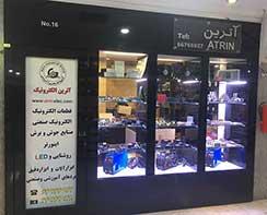 فروشگاه پاساژ امجد تهران - - اترین الکترونیک